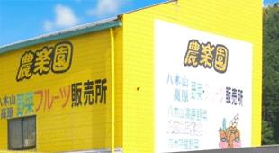 農産物直売所のイメージ