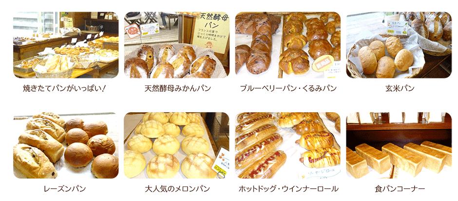 森ん子のパン