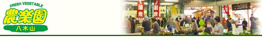 農楽園農産物直売所